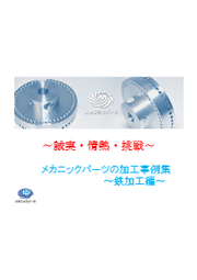 【加工事例】鉄加工品 表紙画像