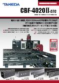 ドリル孔あけ&丸鋸切断複合機『CBF-4020II-ATC』カタログ