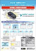統合ソリューション『ANSYS medini analyze』