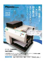 【働き方改革・業務効率化】シートリーダ『AX210/AX300』 表紙画像