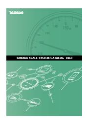計量機器総合カタログ Vol.1 表紙画像
