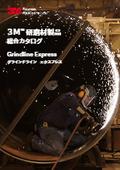 3M 研磨材製品 総合カタログ 表紙画像