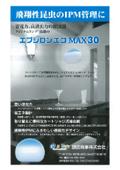 捕虫機『エプシロンエコMAX30』 表紙画像