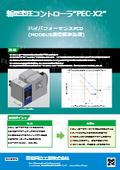 室圧コントローラ『PEC-X2』製品資料 表紙画像