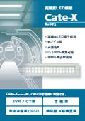 高輝度LED照明『Cate-X』カタログ