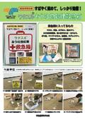 【感染予防対策】ワクスル おう吐物処理救急箱