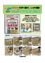 【感染予防対策】ワクスル おう吐物処理救急箱 表紙画像