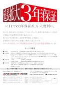 【防犯カメラ レコーダ】『防犯システム製品の保証期間を延長拡大!3年保証』 表紙画像