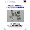 樹脂化をサポート。樹脂製品を支える「インサートナットの基礎知識」ver.1.0.jpg