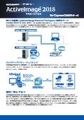 ActiveImage Protector for Express5800/ftサーバのデータシート