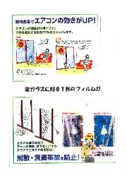 竜巻、地震などガラス開口部への安全対策のご提案 表紙画像