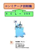 コンミテータ切削機SCL-3SS