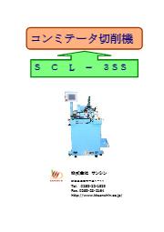 コンミテータ切削機SCL-3SS 表紙画像