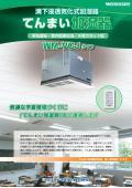 【単独運転/天埋カセット型】滴下浸透気化式加湿器VCJタイプ 「てんまい加湿器」導入事例パンフレット