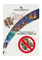 """貝類の施設内侵入と拡散防止対策 """"MUSSEL STOP SYSTEM"""" 表紙画像"""