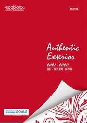 最新版!標準在庫品『エクステリア製品カタログ』 表紙画像