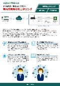 【現場IoT】室内空気環境モニタリングシステム(VOCセンサ) 製品カタログ 表紙画像
