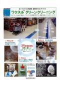 床ワックスリサイクルサービス ワクスル(R)グリーンクリーニング