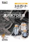 【産業用・工業用】スーパークリーナー 製品カタログ 表紙画像