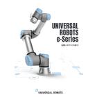 協働ロボット/産業用ロボット『ユニバーサルロボット』e-Series 表紙画像