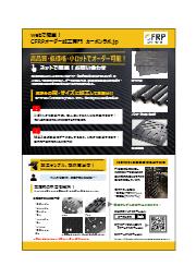 CFRP加工サービス 表紙画像