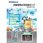 B-7091_自動型残水用自吸ポンプBVR401ES.jpg