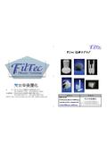 Filtec 総合カタログ