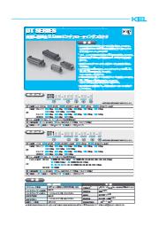 0.5mmピッチフローティングコネクタ『DTシリーズ』 表紙画像