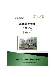 【新型】油煙除去装置『イオレス』 表紙画像