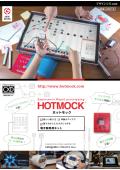 電子開発用キット『HOTMOCK』
