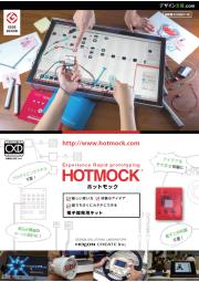 電子開発用キット『HOTMOCK』 表紙画像