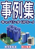 【キャパシタUPS-J】事例集 (電気二重層キャパシタ搭載無停電電源・独立電源)