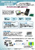 サーマルサイクラー校正サービス【DRIFTCON System】