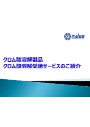 クロム酸溶解受託サービス 表紙画像