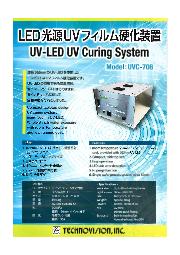 LED光源UVフィルム硬化装置『UVC-708』 表紙画像