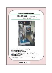 小容器用重量式半自動液体充填機『カン太ミニ』 表紙画像