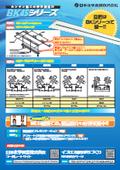 『WEB面談キャンペーン』軒天換気金物BKシリーズ 表紙画像