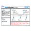 【開発事例】製品再検査システム 表紙画像