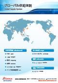 船舶燃料用添加剤 グローバル供給体制