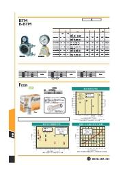 東日 油圧式軸力計BTM/B-BTMシリーズ 表紙画像