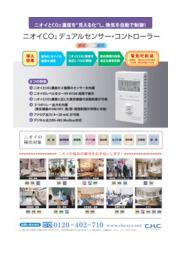 【カタログ】ニオイCO2デュアルセンサー・コントローラー「SMA-OVC-I」 表紙画像
