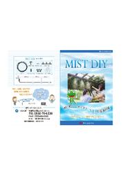 ミストで涼空間を演出『MIST DIY』カタログ1 表紙画像