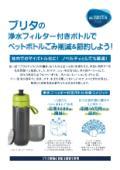 浄水器 【製品カタログ】