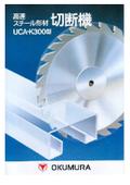 高速スチール形材切断機『UCA-K300型』 表紙画像