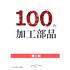 【カタログ】100の加工部品 第2弾.jpg