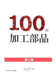 「100の加工部品」第2弾 表紙画像