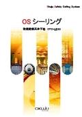 OSシーリング 防振耐震天井下地 OTO-LESS(オトレス) 表紙画像