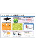 【ソーラーフロンティア社】太陽光発電システム