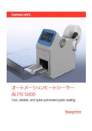 オートメーションヒートシーラーALPS5000 表紙画像