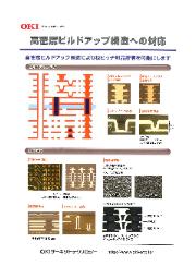 高密度ビルドアップ構造への対応 表紙画像